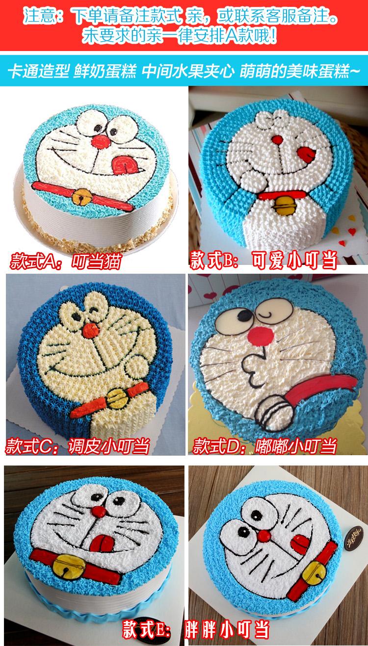 卡通蛋糕 叮当猫